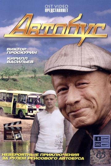 Автобус (сериал)