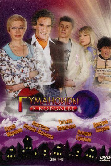 Гуманоиды в Королёве (сериал)
