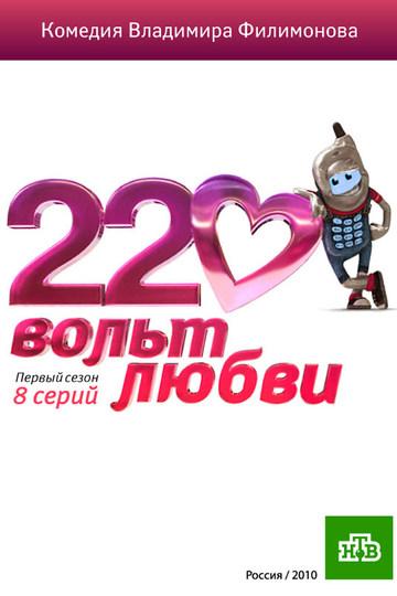220 вольт любви (сериал)