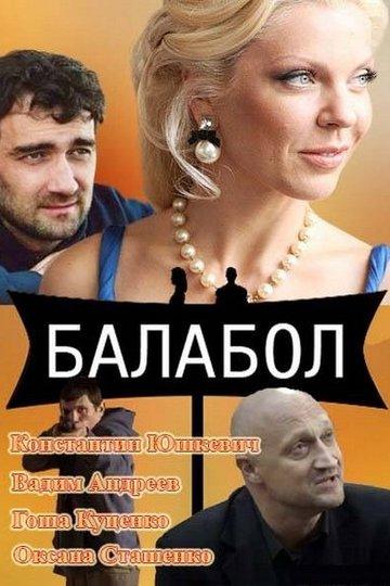 Балабол (сериал)