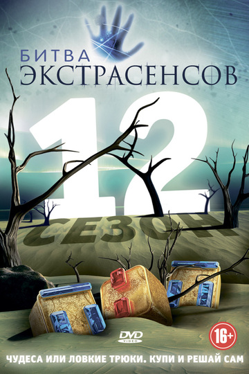 Битва экстрасенсов (сериал)
