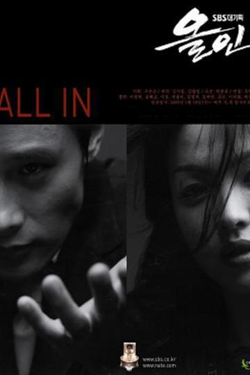 Ва-банк / All In (сериал)