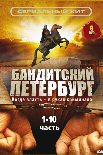 Бандитский Петербург (сериал)