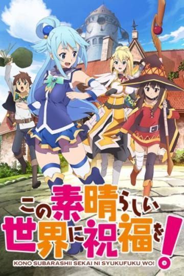 Этот замечательный мир! / Kono Subarashii Sekai ni Shukufuku o! (аниме)