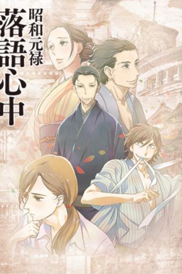 Сквозь эпохи: Узы ракуго / Shouwa Genroku Rakugo Shinjuu (аниме)