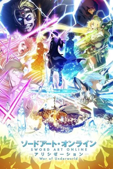 Мастера меча онлайн / Sword Art Online (аниме)