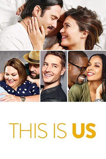 Это мы / This Is Us (сериал)