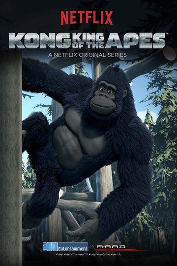 Конг – король обезьян / Kong: King of the Apes (сериал)