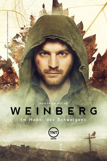 Вайнберг / Weinberg (сериал)