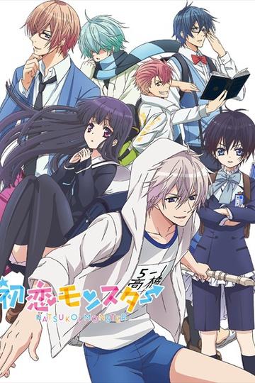 Моя первая любовь - монстр / Hatsukoi Monster (аниме)