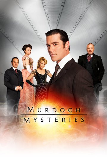 Расследования Мёрдока / Murdoch Mysteries (сериал)