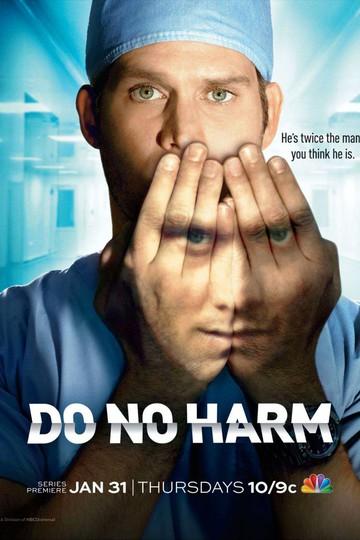 Не навреди / Do no harm (сериал)
