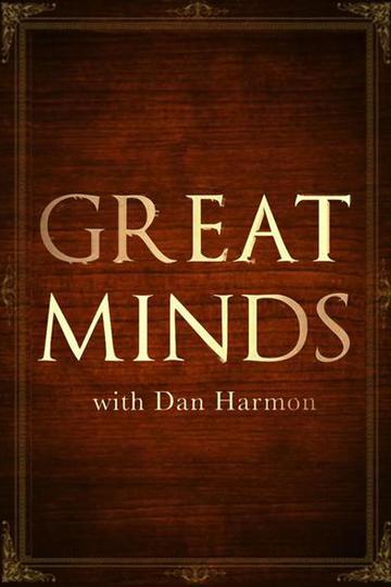 Великие умы с Дэном Хэрмоном / Great Minds with Dan Harmon (сериал)