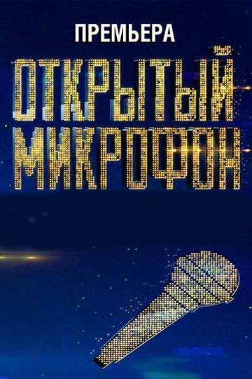 Открытый микрофон (сериал)