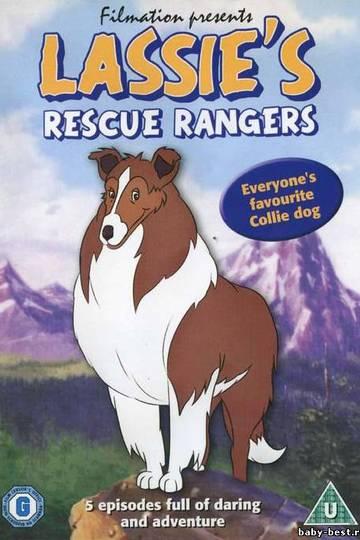 Лесси и спасатели / Lassie's Rescue Rangers (сериал)