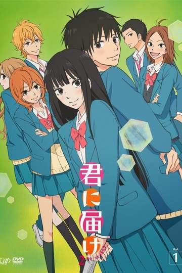Дотянуться до тебя / Kimi ni Todoke (аниме)