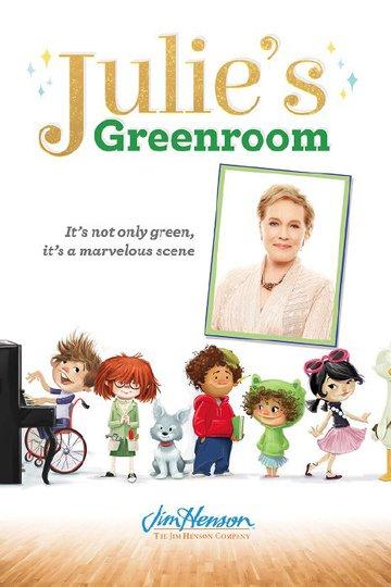 Фойе Джулии / Julie's Greenroom (сериал)