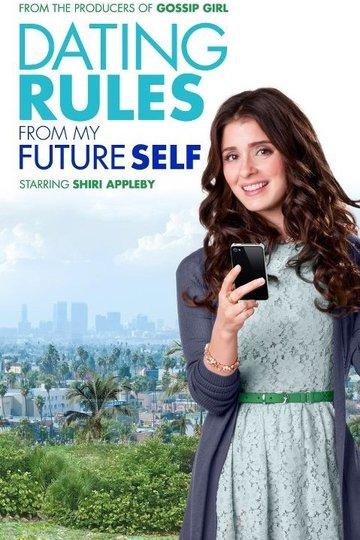 Правила свиданий из будущего / Dating Rules from My Future Self (сериал)