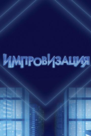 Импровизация (сериал)