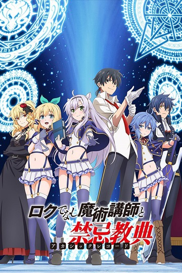 Акашийские хроники худшего преподавателя магии  / Roku de Nashi Majutsu Koushi to Akashic Records (аниме)