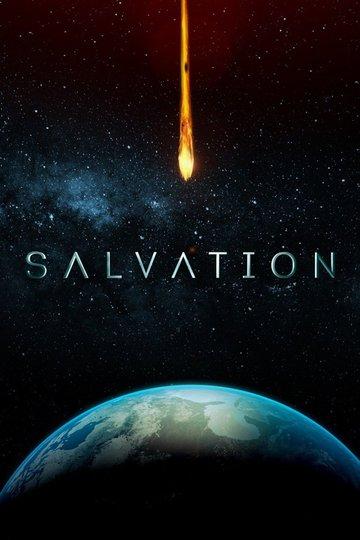 Спасение / Salvation (сериал)