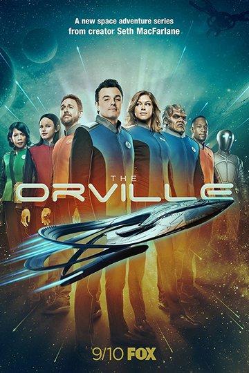 Орвилл  / The Orville (сериал)