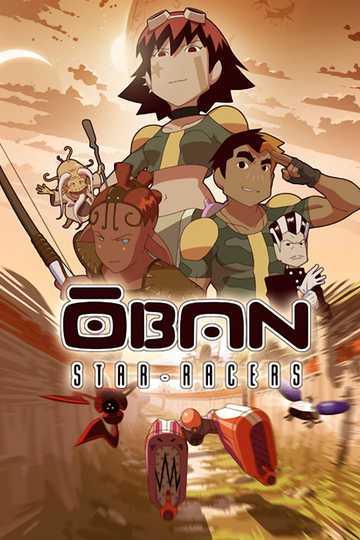 Обан: звёздные гонки / Oban Star-Racers (аниме)