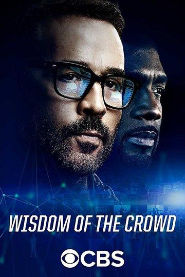 Коллективный разум / Wisdom of the Crowd (сериал)