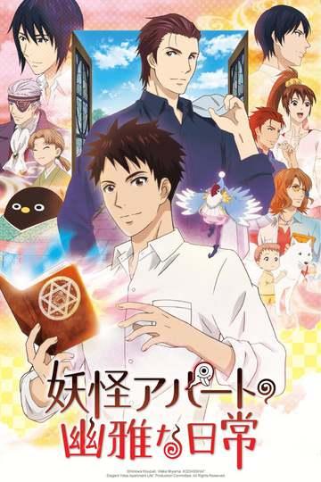 Веселые деньки в общежитии монстров / Youkai Apartment no Yuuga na Nichijou (аниме)