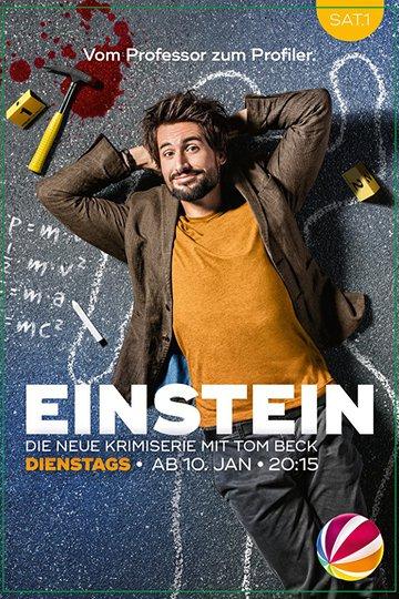 Эйнштейн / Einstein (сериал)