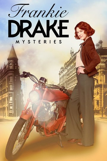 Тайны Фрэнки Дрейк / Frankie Drake Mysteries (сериал)