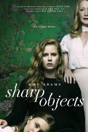 Острые предметы / Sharp Objects (сериал)