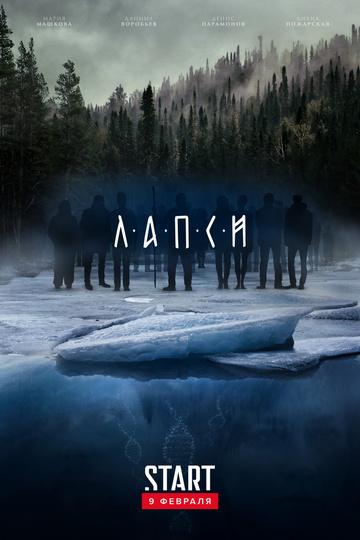 Лапси (сериал)
