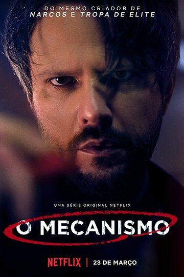 Механизм / O Mecanismo (сериал)