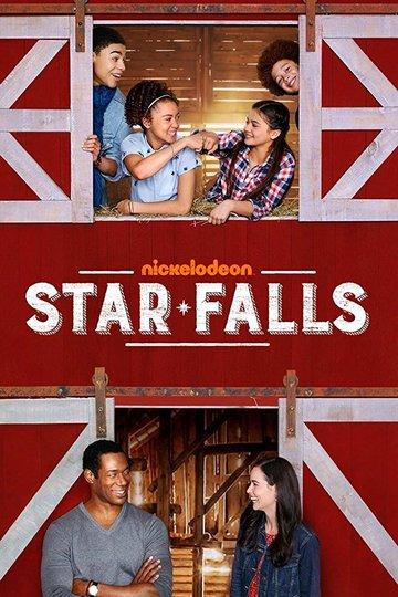 Звездопад / Star Falls (сериал)