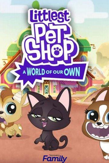 Маленький зоомагазин. Тайный мир питомцев / Littlest Pet Shop: A World of Our Own (сериал)