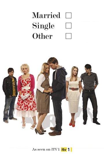 Семейное положение (нужное подчеркнуть) / Married Single Other (сериал)
