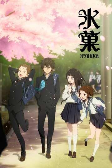 Хёка / 氷菓 (аниме)