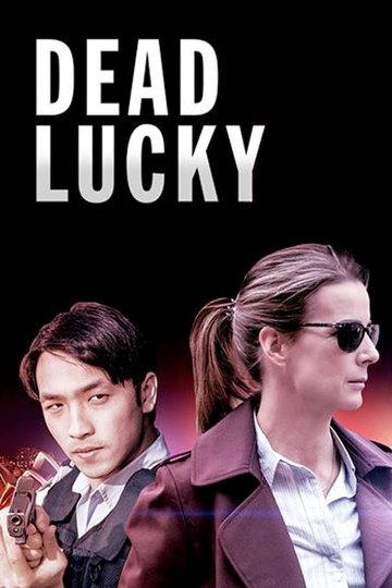 Смертельное везение / Dead Lucky (сериал)