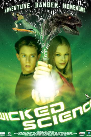 Злая наука / Wicked Science (сериал)