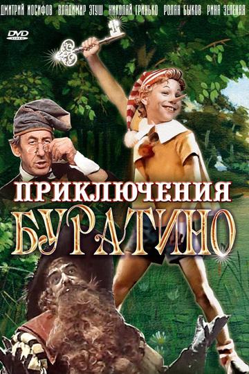 Приключения Буратино (сериал)