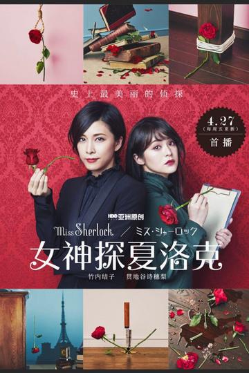 Мисс Шерлок / ミス・シャーロック (сериал)