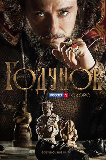 Годунов (сериал)