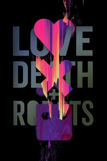 Любовь, смерть и роботы / Love, Death & Robots (сериал)