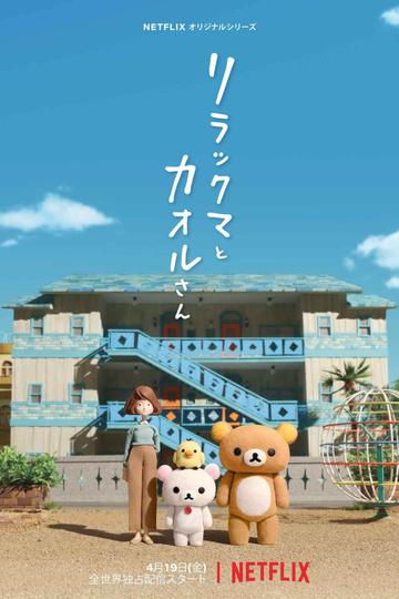 Рилаккума и Каору / リラックマとカオルさん (сериал)