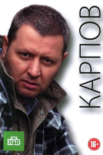 Карпов (show)