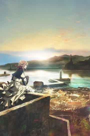 Вайолет Эвергарден / Violet Evergarden (аниме)