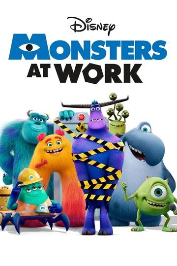 Монстры за работой / Monsters at Work (сериал)
