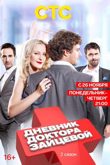 Дневник доктора Зайцевой (show)