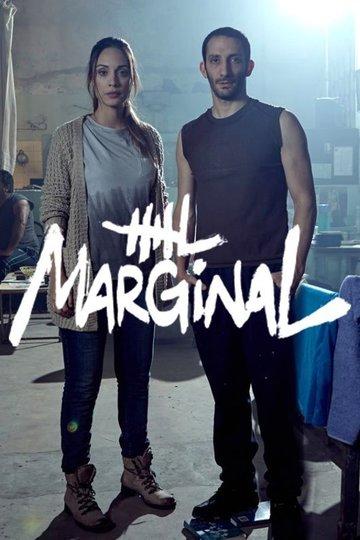 Маргинал / El marginal (сериал)